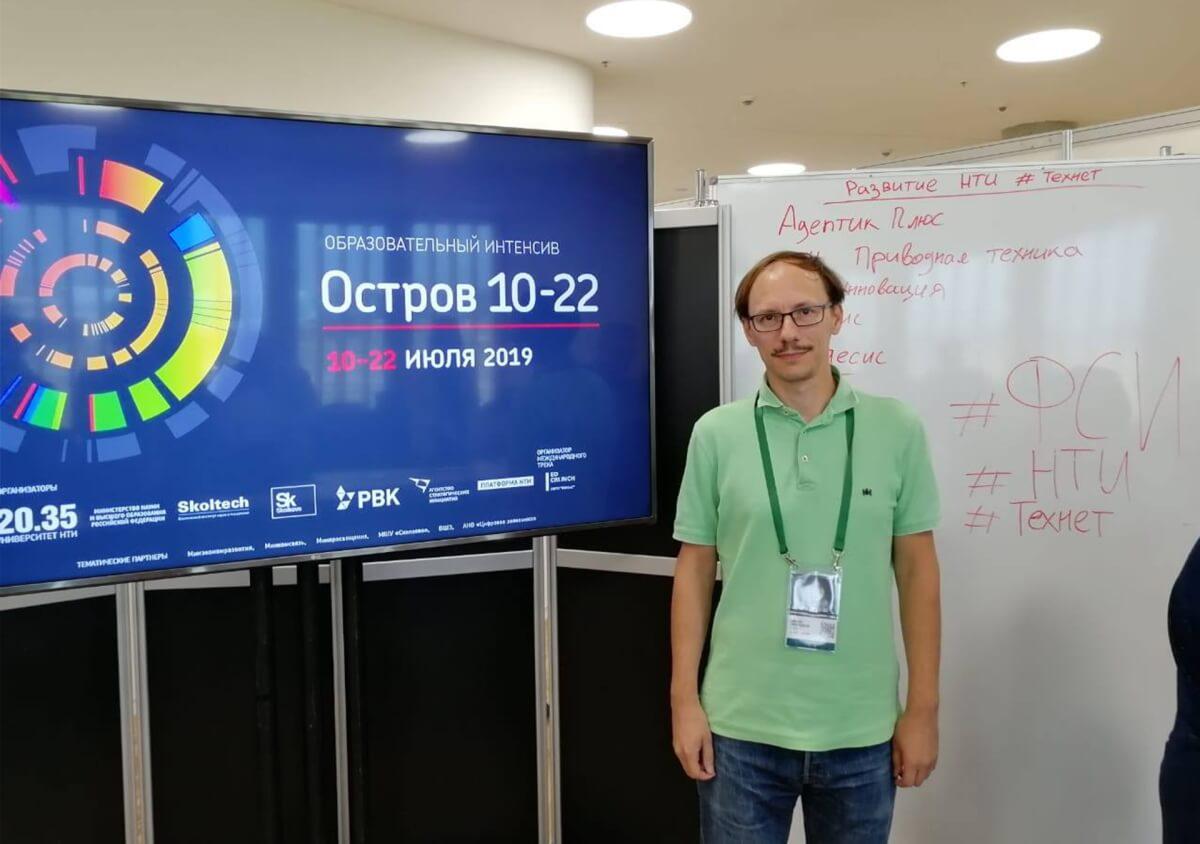 Специалисты компании Adeptik приняли участие в Образовательном интенсиве «Остров 10-22»