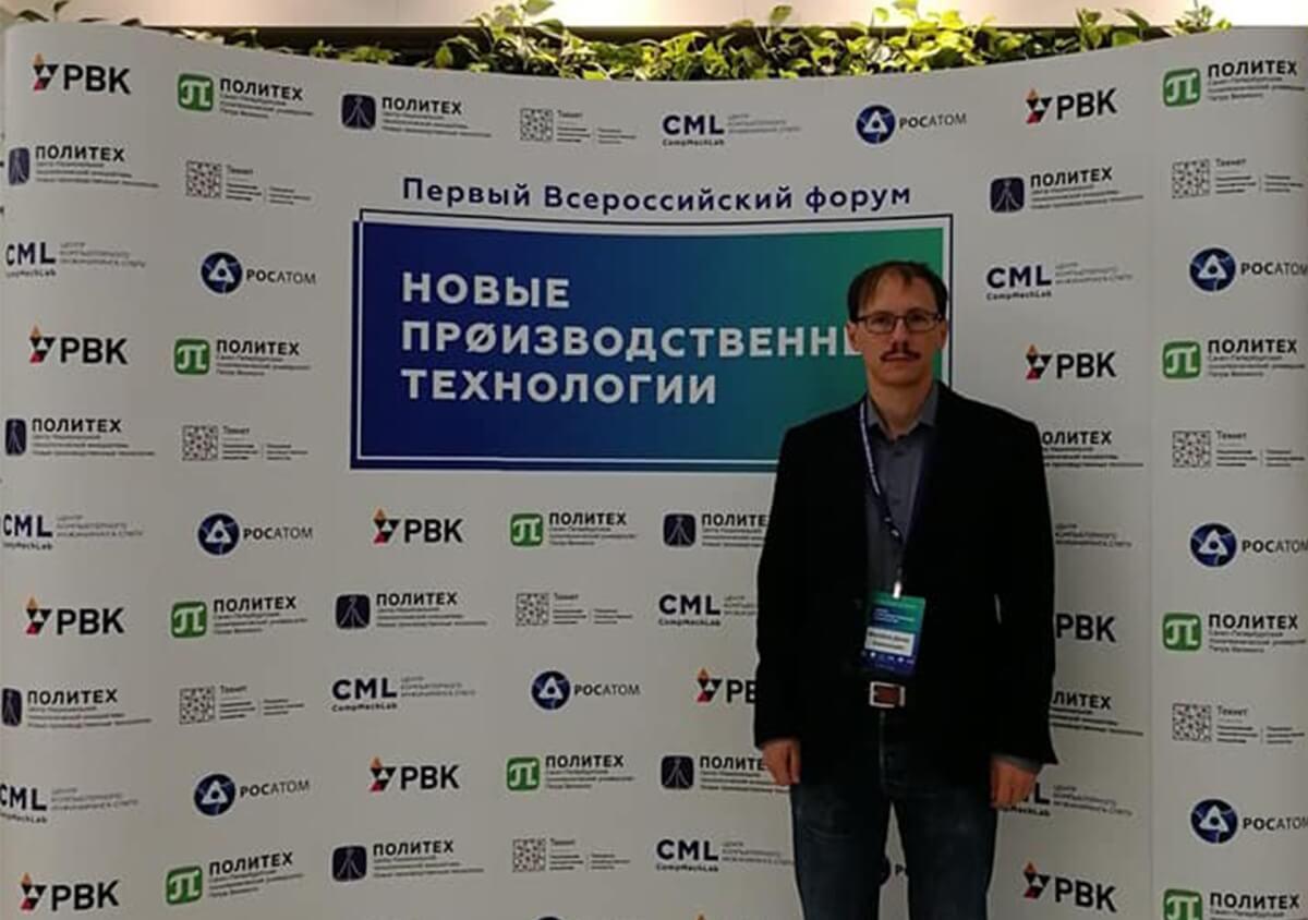Эксперты Adeptik вошли в число приглашенных на Первый Всероссийский форум «Новые производственные технологии»