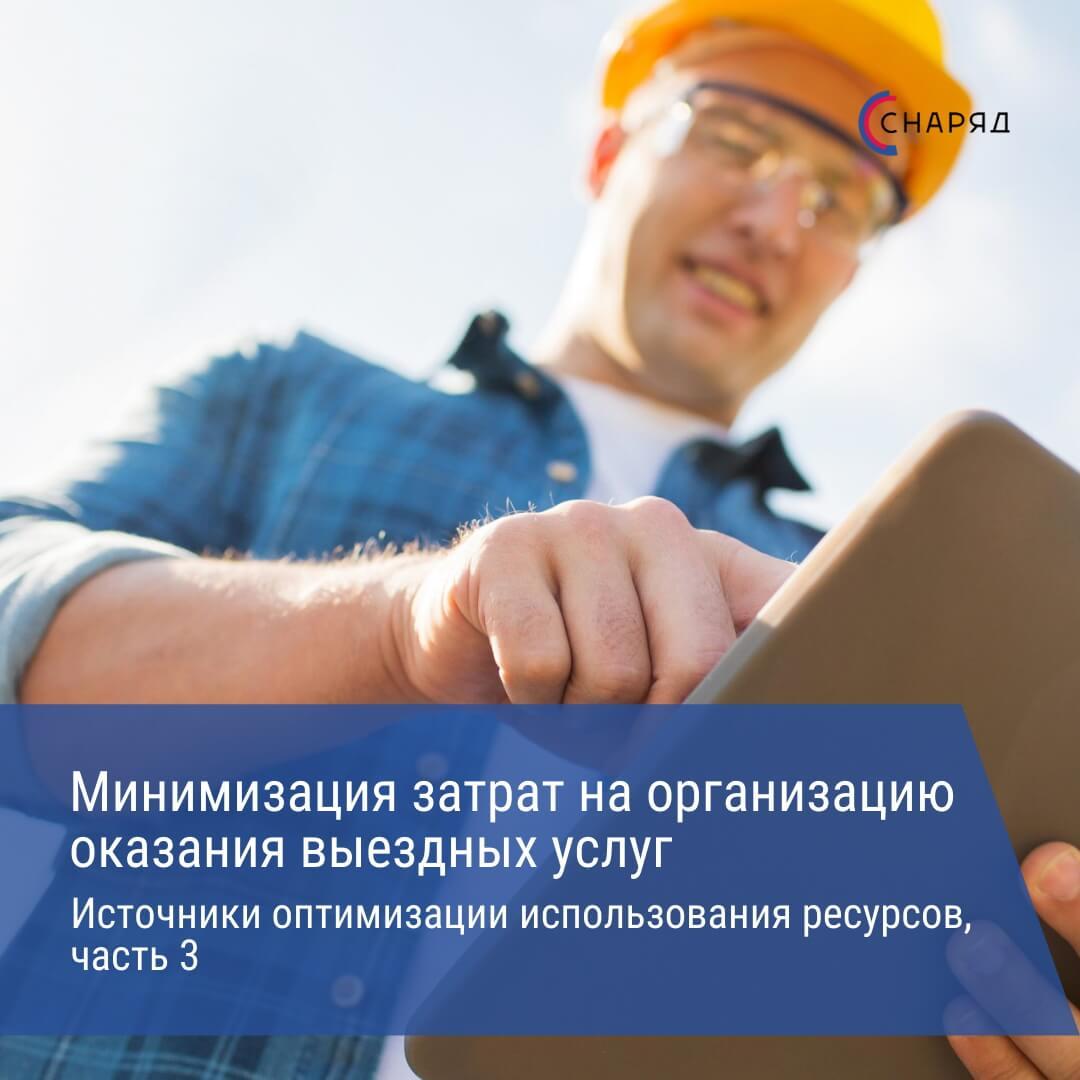 Третий важный источник оптимизации использования ресурсов при осуществлении выездного обслуживания