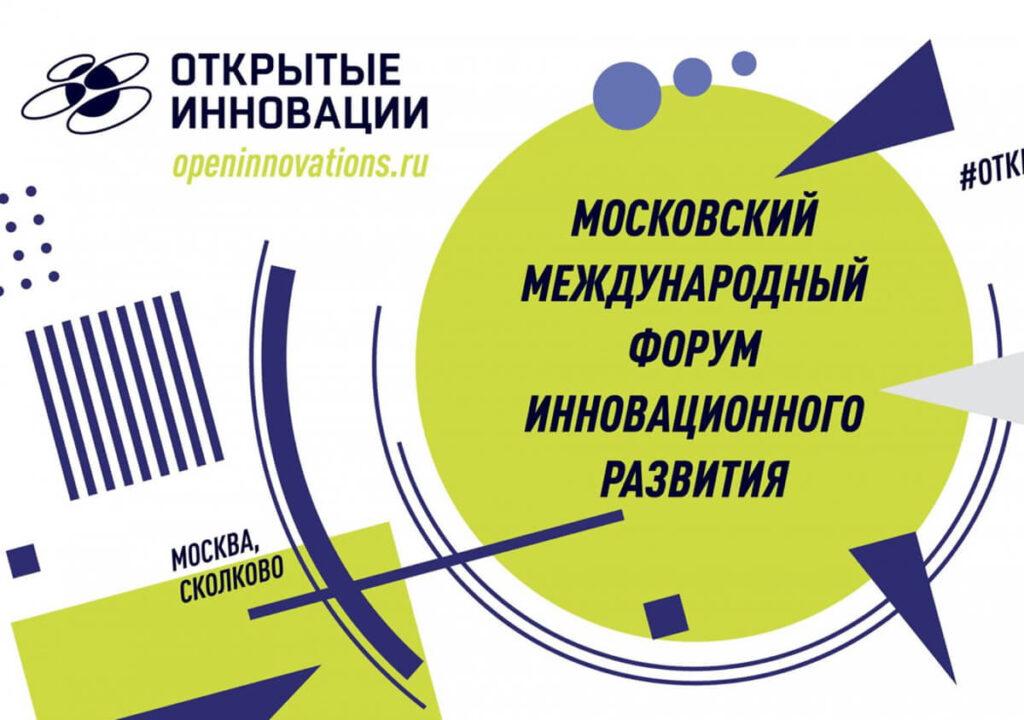 Участие в международном форуме «Открытые инновации»