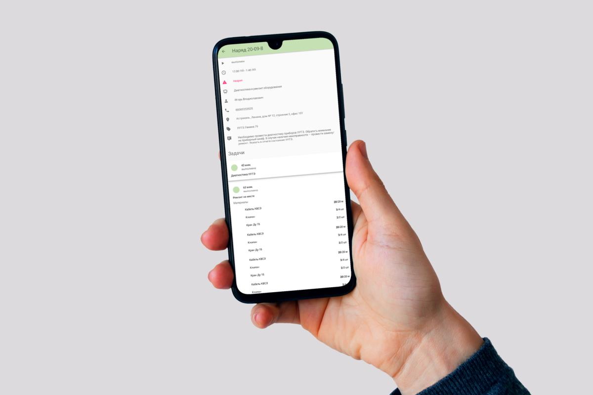 Как превратить мобильный телефон в инструмент для работы выездного сотрудника?